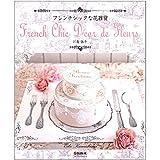 川島詠子 French Chic Decor de Fleurs フレンチシックな花雑貨 ZU-0249