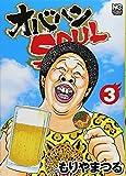 オバハンSOUL 3 (ニチブンコミックス)