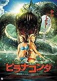 ピラナコンダ [DVD]