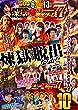パチスロ実戦術DVD 煉獄の帰れま脱出ゲーム77 (<DVD>)