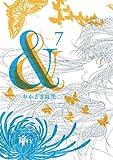&(アンド) (7) (FEEL COMICS)