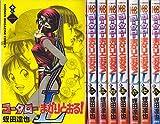 コータローまかりとおる!L コミック 全8巻完結セット(少年マガジンコミックス)