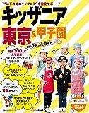 キッザニア東京&甲子園 最強クチコミガイド2016