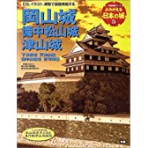 よみがえる日本の城 (5) (歴史群像シリーズ)