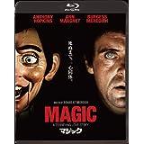 マジック [Blu-ray]
