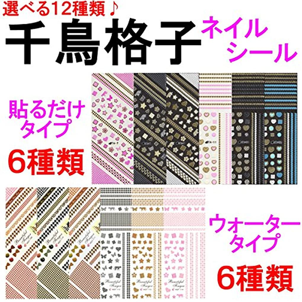 シェアジャングル傑作千鳥格子 ネイルシール 選べる12種類 (01-Y01)