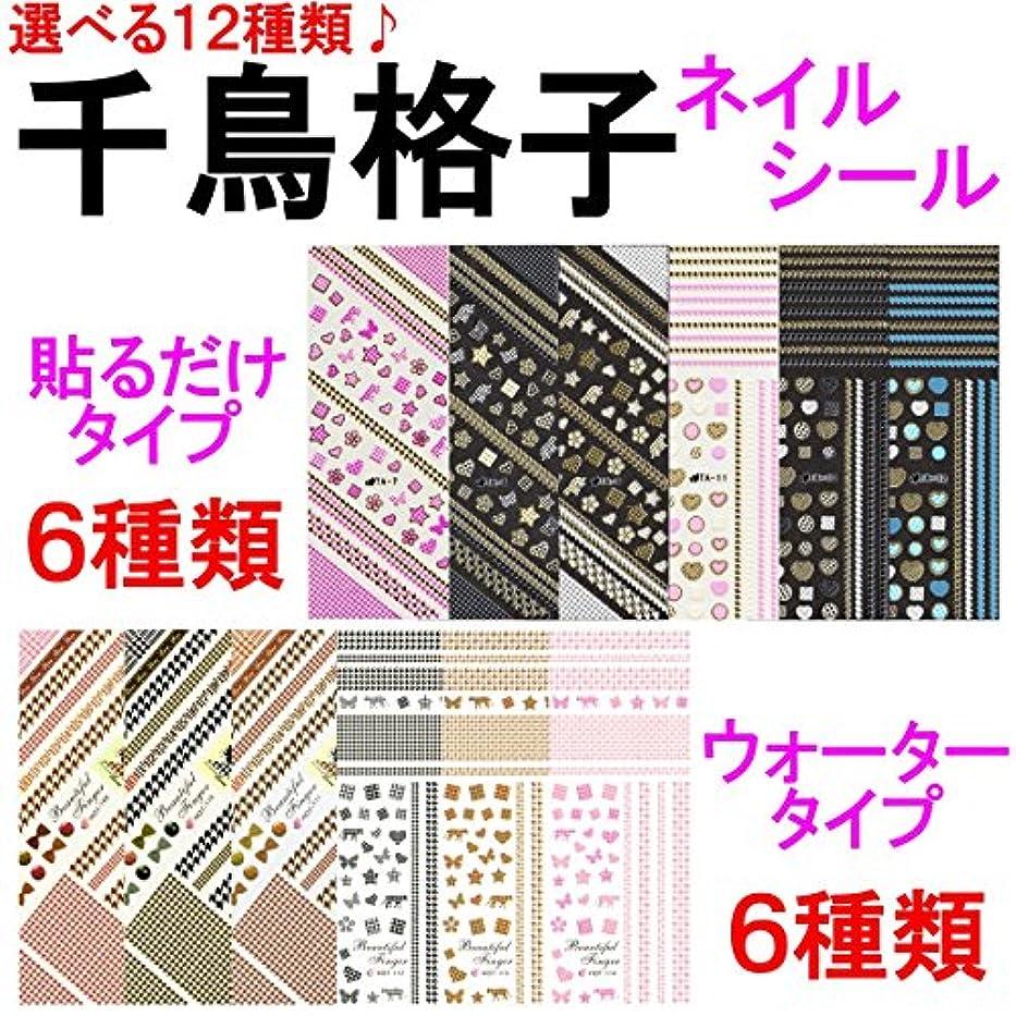 ペースト方向祝福千鳥格子 ネイルシール 選べる12種類 (05-Y05)