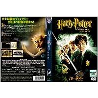 ハリー・ポッターと秘密の部屋|中古DVD