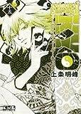 SAMURAI DEEPER KYO(15) (講談社漫画文庫)