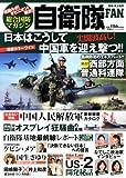 総合国防マガジン 自衛隊FAN (双葉社スーパームック)