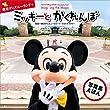 TOKYO Disney RESORT Photography Project Imagining the Magic for Kids 東京ディズニーランドで ミッキーと かくれんぼ (ディズニー幼児絵本(書籍))