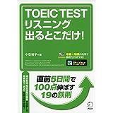 【CD-ROM・音声DL付】TOEIC(R) TEST リスニング 出るとこだけ!