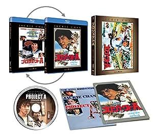 プロジェクトA エクストリーム・エディション [Blu-ray]