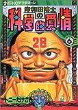 岸和田博士の科学的愛情(6) (ワイドKC)