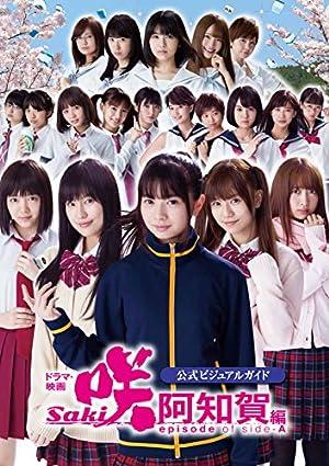 ドラマ・映画『咲-Saki-阿知賀編』公式ビジュアルガイド