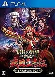信長の野望・創造 戦国立志伝 TREASURE BOX - PS4