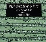 無伴奏に魅せられて―バッハへの手紙 (CDサイズの本シリーズ (No.2))