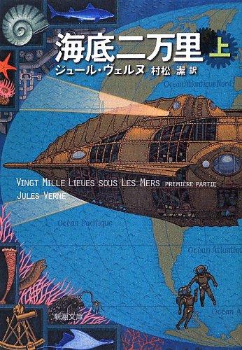 海底二万里〈上〉 (新潮文庫) / ジュール ヴェルヌ