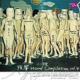 残響 record Compilation vol.4