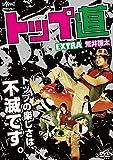 釣りビジョン(Tsuri Vision) トップ道 EXTRA