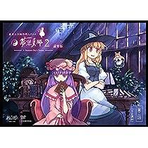 東方夢想夏郷・第2話DVD(通常版)[東方Project]