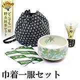 青楓 小茶碗 【巾着 一服セット】 抹茶点て 茶道具 野点 茶筅 抹茶茶碗 宇治抹茶 抹茶碗