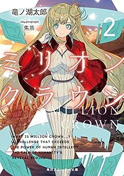 [竜ノ湖 太郎]のミリオン・クラウン2 (角川スニーカー文庫)