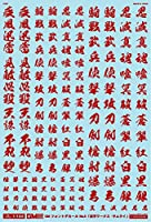 1/144 GM フォントデカール No.5 「漢字ワークス・サムライ」レッド