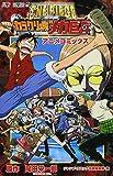 ONE PIECE THE MOVIEカラクリ城のメカ巨兵—アニメコミックス (ジャンプコミックス)