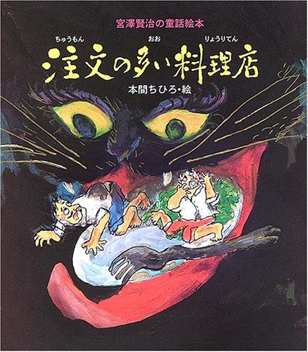 注文の多い料理店―宮澤賢治の童話絵本 (宮沢賢治の童話絵本)の詳細を見る