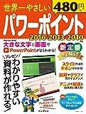 世界一やさしいパワーポイント 2016/2013/2010 対応 (インプレスムック)