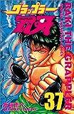 グラップラー刃牙 (37) (少年チャンピオン・コミックス)