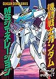 機動戦士ガンダム MSジェネレーション<機動戦士ガンダム MSジェネレーション> (電撃コミックス)