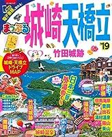 まっぷる 城崎・天橋立 竹田城跡'19 (マップルマガジン 関西 11)