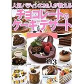 人気パティシエ30人が教えるチョコレートのケーキ&デザート―人気名店レシピシリーズ 1 (ブティック・ムック―料理 (No.396))