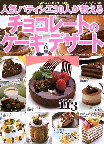 人気パティシエ30人が教えるチョコレートのケーキ&デザート—人気名店レシピシリーズ 1 (ブティック・ムック—料理 (No.396))