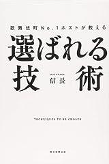 歌舞伎町No.1ホストが教える 選ばれる技術 オンデマンド (ペーパーバック)