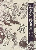 山東京伝全集 <第16巻> 読本2