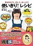 使いきり! レシピ 食材まるごと、ぜんぶ、おいしく! !