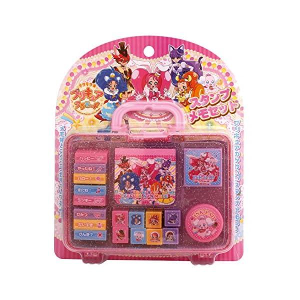 キラキラ☆プリキュアアラモード スタンプメモセットの商品画像