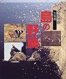 北海道 島の野鳥