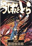 うしおととら (第5巻) (少年サンデーコミックス〈ワイド版〉)