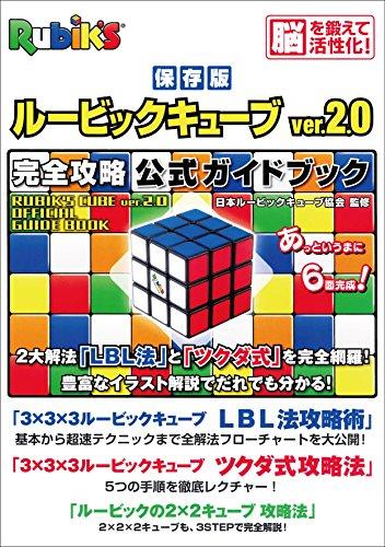 ルービックキューブ 公式ガイドブック