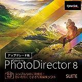 PhotoDirector 8 Suite アップグレード版|ダウンロード版