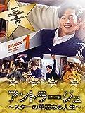 アントラージュ~スターの華麗なる人生~ DVD-BOX1 -