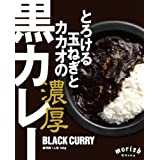 [Amazon限定ブランド] morish とろける玉ねぎとカカオの濃厚黒カレー 160g ×5個