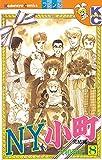 N.Y.小町(8) (デザートコミックス)