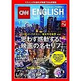 CNN ENGLISH EXPRESS (イングリッシュ・エクスプレス) 2019年 1月号【インタビュー】レディー・ガガ【特集】思わず感動する! 映画の名セリフ