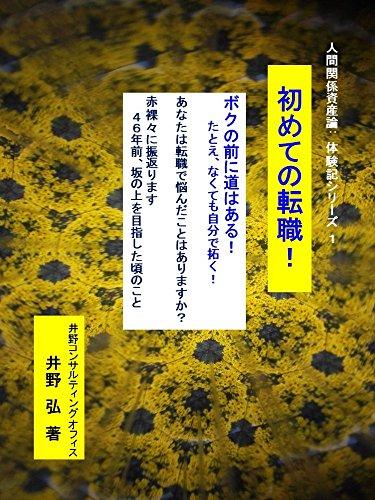 初めての転職!: ボクの前に道はある! 人間関係資産論:体験記シリーズ1 (HURA)