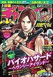 週刊少年チャンピオン2016年11号 [雑誌]